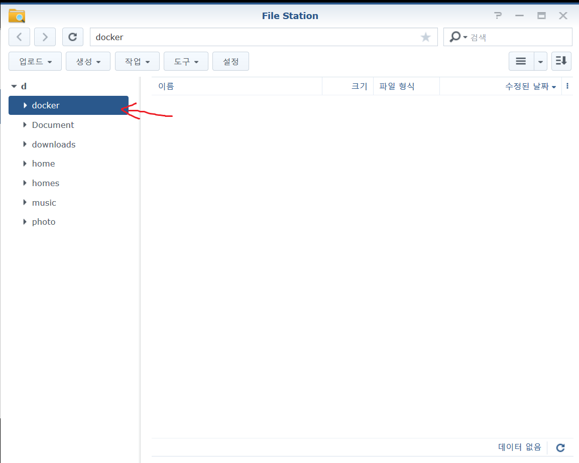 Synology Docker에 V2Ray 및 ShadowSocks 적용하기 : 클리앙